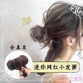 丸子頭 半丸子頭假髮女 真髮髮圈網紅盤髮器 假髮包自然蓬鬆凌亂皮筋花苞頭