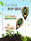 PH測試儀-高精度土壤檢測儀濕度測量計澆花盆栽ph值酸堿度測試器花卉草家用 東川崎町
