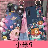 【萌萌噠】Xiaomi 小米9 (6.39吋)  創意腕帶支架 hello熊 星空女孩保護殼 全包防摔軟殼 手機殼 手機套