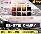 【麂皮】92-97年 Camry 避光墊 / 台灣製、工廠直營 / camry避光墊 camry 避光墊 camry 麂皮 儀表墊