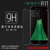 ☆超高規格強化技術 OPPO R11 CPH1707 鋼化玻璃保護貼/強化保護貼/9H/高透保護貼/鋼貼