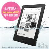 【配件王】代購 日本樂天 Kobo aura H2O 防水 電子書籍 電子書 閱讀器 平板 高畫質大畫面