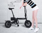 電瓶車 折疊電動自行車成人小型代步迷你男女電瓶車助力車代駕電動車  mks  瑪麗蘇