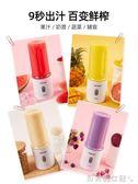榨汁機奧克斯榨汁機家用水果小型便攜式學生榨汁杯電動充電迷你炸果汁機 非凡小鋪