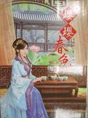 【書寶二手書T1/言情小說_KMO】瓔瓔春色 7_夜纖雪
