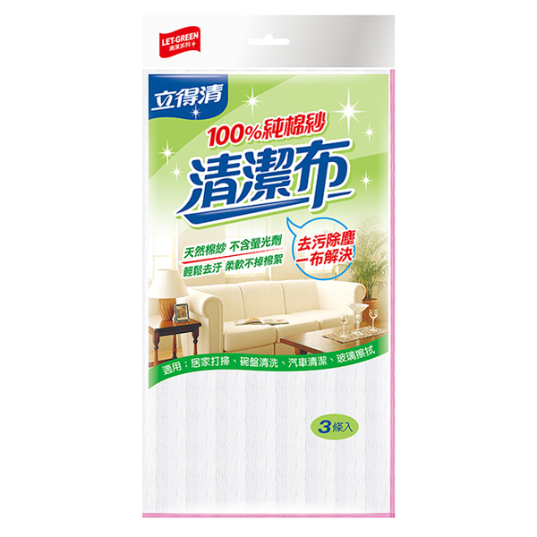 【立得清】全聯限定款 純棉紗清潔抹布 (3條/包x5)