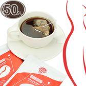 《簡單購》50包團購組 悠活輕飲-SO輕盈袋泡式黑咖啡(浸泡式)