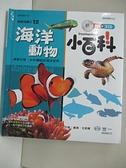 【書寶二手書T1/雜誌期刊_AO2】海洋動物小百科(附CD)_黃捷, 王凱霆