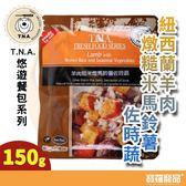 T.N.A. 悠遊餐包 紐西蘭羊肉燉糙米馬鈴薯佐時蔬 150g寵物餐包 寵物點心【寶羅寵品】