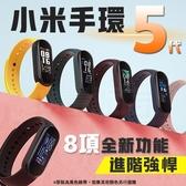 小米手環5 標準版 [台灣保固一年] 智能手環 繁體中文 磁吸充電 監測心率 計步 手錶 生理期 兒童