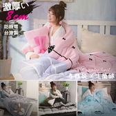 超激厚法蘭絨暖暖被 台灣製 150x200cm 重2.5kg 防靜電 不掉毛 毯被  法萊絨 Best寢飾 F1