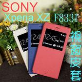 【視窗】SONY 索尼 Xperia XZ F8331/F8332 視窗側掀皮套/TPU軟套/保護套/支架斜立展示/書本式翻頁