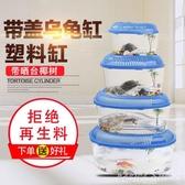烏龜缸帶曬臺塑料養龜專用缸養小型巴西龜箱別墅家用盒子帶蓋飼養  LX春季新品