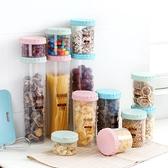 塑料儲物罐零食收納盒密封罐廚房收納罐【櫻田川島】