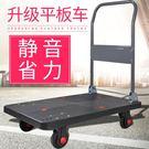 平板車拖車可折疊手推車小推車倉庫搬運車家用載重王四輪搬家車