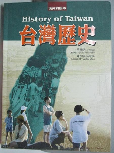 【書寶二手書T1/大學社科_DC4】台灣歷史 = History of Taiwan / 伊藤潔日文原著_陳水螺英漢編譯