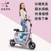 電動滑板車成人代步自行車鋰電折疊迷你型親子男女電瓶車