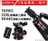 ◎相機專家◎ 送清潔組 AOKA TKPRO 224L + KK44S 二號碳纎腳架 + 雲台專業套組 送攀牆架 公司貨