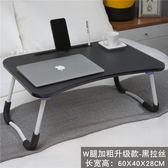 筆記本電腦桌做床上用書桌折疊桌懶人小桌子學生宿舍學習桌小桌板 9號潮人館