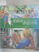 【書寶二手書T3/兒童文學_KAF】愛麗絲夢遊奇境_路易斯.卡洛爾,  陸篠華