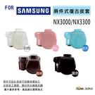 ROWA Samsung NX3000 NX3300 系列 兩件式復古皮套 長鏡 變焦鏡 相機保護套 可拆式 送背帶
