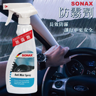 SONAX 防霧劑500ml 車窗玻璃.安全帽鏡片【亞克】