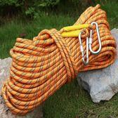 安全繩 耐磨安全繩家用逃生繩消防救生繩登山戶外高空尼龍繩捆綁作業繩子 igo克萊爾