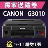 【獨家加碼送100元7-11禮券】Canon PIXMA G3010 原廠大供墨複合機 /適用 GI-790BK/790C/790M/790Y