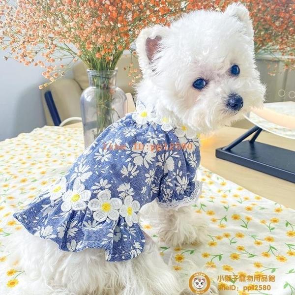 狗狗衣服貓咪寵物雪納瑞博美比熊貴賓犬泰迪春夏季公主花朵連衣裙小型犬小狗狗【小獅子】