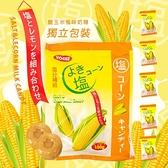 悠喜酷 鹽玉米風味奶糖 150g【櫻桃飾品】【32252】