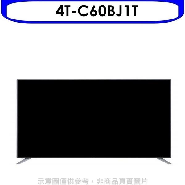 回函贈夏普【4T-C60BJ1T】60吋4K聯網(與4T-C60BJ3T同尺寸)電視