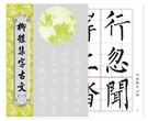 《享亮商城》N-0811 柳體集字古文 中華筆莊