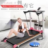 跑步機 健身器材家用款迷你機械跑步機 小型走步機靜音摺疊加長簡易 果果輕時尚NMS