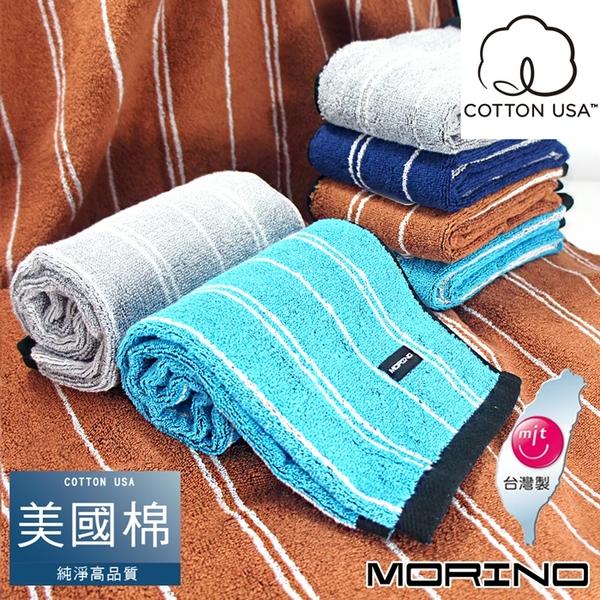 MORINO摩力諾美國棉前漂色紗條紋毛巾(一入)