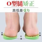 扁平足o型腿鞋墊腿型矯正足弓墊瘦腿羅圈腿o形外八字腳足內翻鞋墊 小山好物