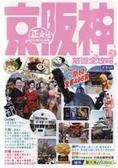 (二手書)京阪神旅遊全攻略