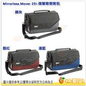 創意坦克 Thinktank Mirrorless Mover 25i 微單眼側背包 公司貨 灰藍紅TTP666