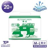 【勤達】成人紙尿褲-20片/包(M)O型導流層、調整腰圍黏貼設計、老人尿褲