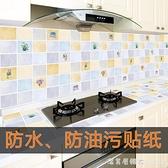 自黏廚房防油貼紙耐高溫灶台用防水防油煙機瓷磚牆貼壁紙櫥櫃貼紙 NMS漾美眉韓衣