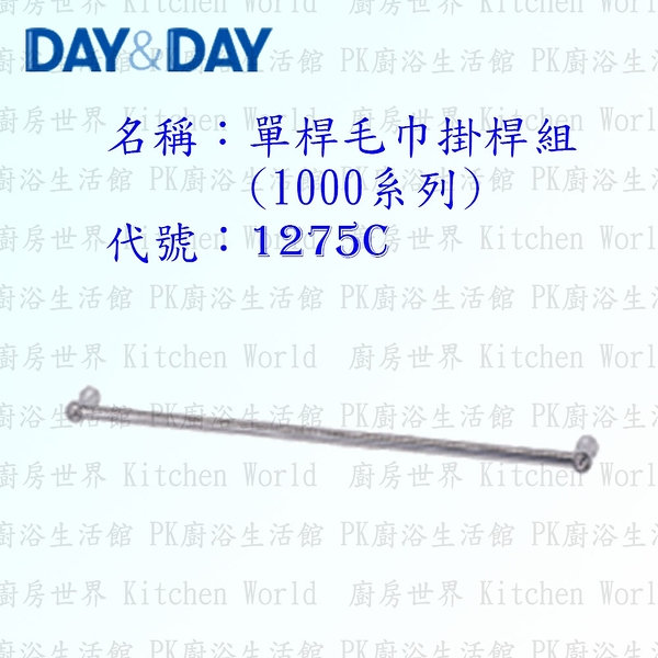 【PK廚浴生活館】 高雄 Day&Day 日日 不鏽鋼衛浴配件 1275C 75cm 單桿毛巾掛桿組(1000系列)
