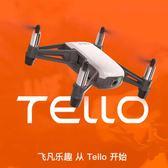空拍機 特洛(Tello) 遙控無人機   益智小型迷你航拍 雙電套餐 JD【美物居家館】