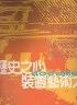 二手書R2YBb 89年初版1刷《歷史之心裝置藝術大展 Document》