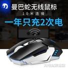 無線滑鼠新盟曼巴蛇無線滑鼠可充電式靜音無聲筆記本臺式電腦機械電競游戲專用辦 快速出貨