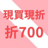 涼夏居家 最高現折700