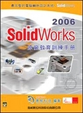 二手書博民逛書店 《SolidWorks 2006原廠教育訓練手冊》 R2Y ISBN:9867231368