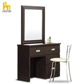 ASSARI-2.7尺四抽化妝桌椅組胡桃