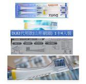 1組4入裝  國際牌 松下原廠  EW-DL82 電動牙刷專用刷頭  WEW0929 代用款