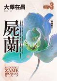(二手書)新宿鮫(3):屍蘭
