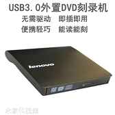刻錄機 USB3.0外接DVD刻錄光驅 筆記本臺式電腦MAC蘋果移動DVD外掛光驅盒 米家WJ