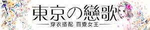 東京戀歌 全店促銷活動
